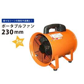 【送料無料】ポータブルファン 送排風機 ハンディージェット 換気 排気用エアーファン 230mm 5m ダクト付KIKAIYA
