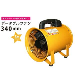 ポータブルファン 340mm 5m ダクト付 送排風ファン ハンディージェット 換気 排気用エアーファン KIKAIYA