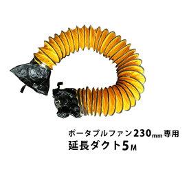 【送料無料】ポータブルファン230mm 専用延長ダクト5m 送排風機 ハンディージェット 換気・排気用エアーファン KIKAIYA