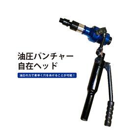 油圧パンチャー パンチセット 自在ヘッド 6ヶ月保証 KIKAIYA