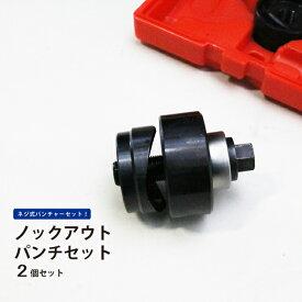 ノックアウトパンチ ダイス2個セット パンチャーセット KIKAIYA