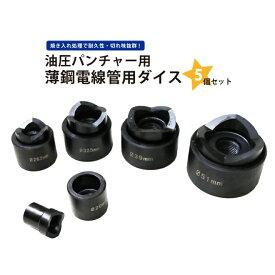 薄鋼電線管用ダイス 5個セット KIKAIYA
