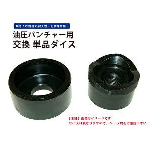 単品ダイス102.7mm