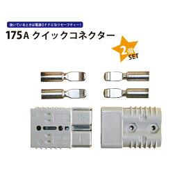 175Aクイックコネクター 175アンペアコネクター 送料無料 KIKAIYA