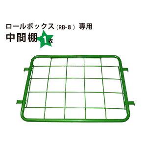 カゴ台車 ロールボックス(RB-08専用)中間棚(緑)KIKAIYA
