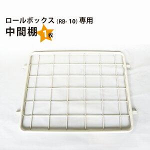 カゴ台車 ロールボックス(RB-10専用)中間棚(白)KIKAIYA【個人様は営業所止め】