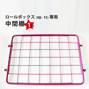 カゴ台車 ロールボックス(RB-11専用)中間棚(ピンク)KIKAIYA【個人様は営業所止め】