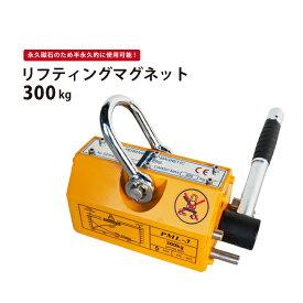 リフティングマグネット リフマグ 永久磁石 300kg KIKAIYA