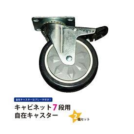 【送料無料】ローラーキャビネット7段用 自在キャスター(2個セット)KIKAIYA