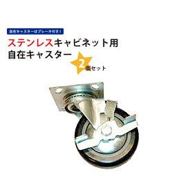 ローラーキャビネット ステンレス専用 自在キャスター(2個セット)KIKAIYA
