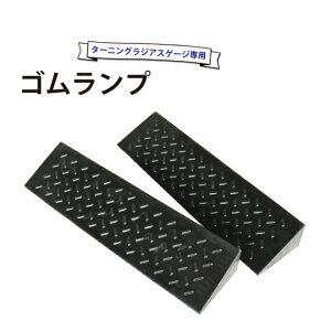 ゴムランプ(ターニングラジアスゲージ専用)2個セット ゴム段差プレート 段差5cm用 スロープ 段差解消 KIKAIYA