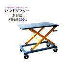 【送料無料】リフトテーブル ハンドリフター ネジ式 昇降台車300kg テーブルリフト(個人様は営業所止め)KIKAIYA