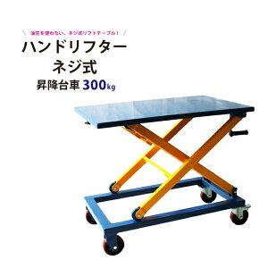テーブルリフト 300kg 作業台 ハンドリフター ネジ式 昇降台車 リフトテーブル KIKAIYA