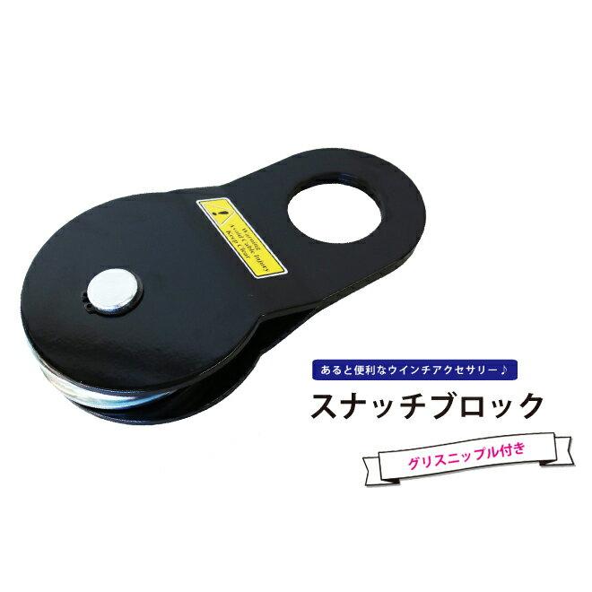 送料無料 スナッチブロック ダブルライン ウインチ作業 KIKAIYA