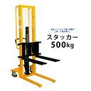 一部地域送料無料 6ヶ月保証 ハンドフォークリフト500kg 1600mm スタッカー KIKAIYA(西濃運輸営業所止め)