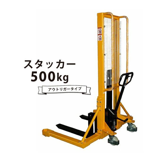ハンドフォークリフト 500kg 1600mm スタッカー アウトリガータイプ (西濃運輸営業所止め) 6ヶ月保証 一部地域送料無料 KIKAIYA