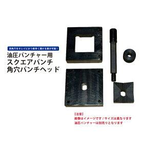 スクエアパンチ 25×25mm 角穴パンチヘッド KIKAIYA