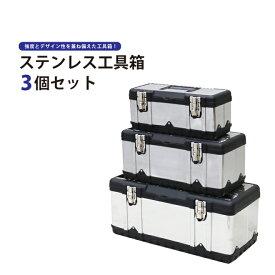 ステンレス工具箱 ツールボックス 3個セット ハードBOX 大・中・小 KIKAIYA