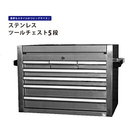 ステンレスツールチェスト5段 トップチェスト ツールボックス キャビネット 工具箱 (法人様のみ配送可)送料無料 KIKAIYA