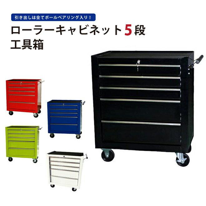 KIKAIYA ローラーキャビネット5段 ロールキャブ ツールボックス 工具箱(個人宅配達不可)【 マグネットトレイプレゼント 】