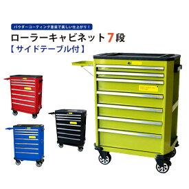 ローラーキャビネット7段 サイドテーブル付 ロールキャビネット ツールボックス 工具箱 (法人様のみ配送可)送料無料 KIKAIYA