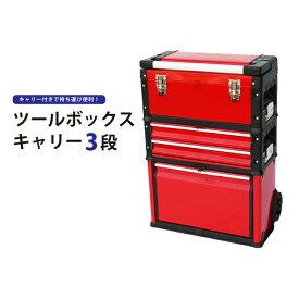 ツールボックスキャリー3段 工具箱 キャビネット ハンドツール ツールステーション 移動型ツールボックス トロリー トローリー 送料無料 KIKAIYA