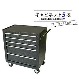 ローラーキャビネット5段 リンクル塗装 ロールキャビネット ツールボックス 工具箱 (法人様のみ配送可)送料無料 KIKAIYA