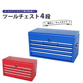ツールチェスト4段(単色)艶なし マットタイプ ツールキャビネット トップチェスト ツールボックス 工具箱 KIKAIYA