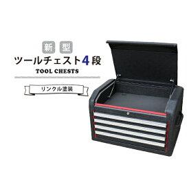 ツールチェスト4段(7段用) リンクル塗装 ブラック×レッド ツートン 艶なし トップチェスト ツールボックス キャビネット 工具箱 (法人様のみ配送可)送料無料 KIKAIYA