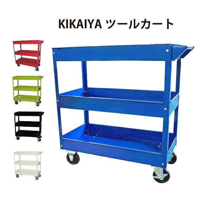 送料無料 サービスツールカート スチールワゴン ツールワゴン 移動ワゴン 3段台車 KIKAIYA