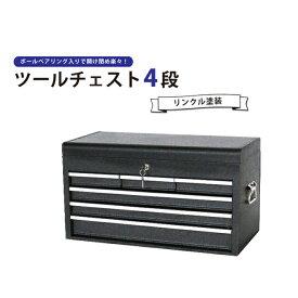 【送料無料】ツールチェスト4段(単色)リンクル塗装 トップチェスト ツールボックス キャビネット 工具箱 KIKAIYA