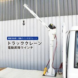 【送料無料】トラッククレーン 電動昇降ウインチ ミニクレーン コンパクトクレーン ピックアップクレーン「すご楽」(個人様は営業所止め)KIKAIYA