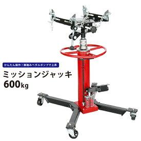 ミッションジャッキ600kg 油圧式 トランスミッションジャッキ6ヶ月保証 KIKAIYA 【個人様は営業所止め】