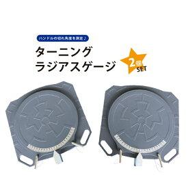ターニングラジアスゲージ 2個セット軽量 アルミ製 認証工具 KIKAIYA