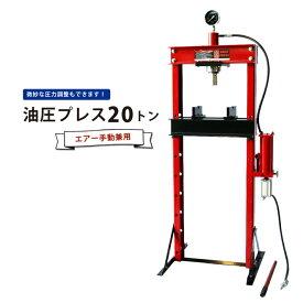 【送料無料】エアー式油圧プレス 20トン(エアー手動兼用)メーター付 門型プレス機(法人様のみ配送可)6ヶ月保証 KIKAIYA