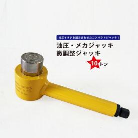 メカジャッキ10トン 油圧(グリス) 微調整ジャッキ KIKAIYA