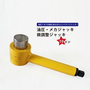 油圧 メカジャッキ10トン 微調整ジャッキ KIKAIYA