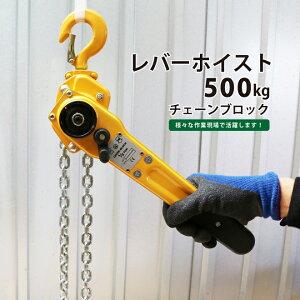 レバーホイスト500Kg チェーンブロック ガッチャ 荷締機 KIKAIYA