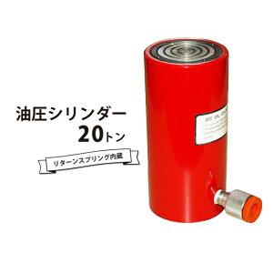 油圧シリンダー 20トン KIKAIYA