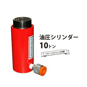 油圧シリンダー10トン KIKAIYA