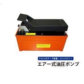 【送料無料】油圧ポンプ エアー式 6ヶ月保証 KIKAIYA