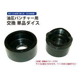 単品ダイス100mm KIKAIYA