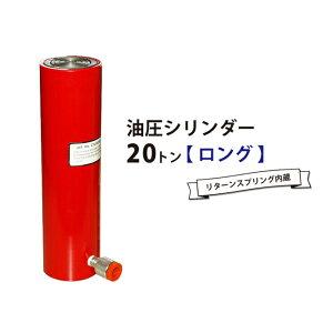 油圧シリンダー 20トン ロング KIKAIYA