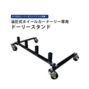 油圧式ホイールカードーリー 専用ドーリースタンド KIKAIYA