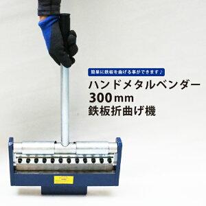ハンドメタルベンダー300mm 鉄板折曲げ機メタルブレーキ KIKAIYA