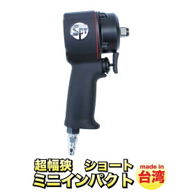 エアーインパクトレンチ ミニインパクトレンチ ショート 軽量 小型 1年保証 (ソケットプレゼント) KIKAIYA