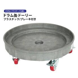 ドラム缶キャリー ブレーキ付 ドラム缶ドーリー(プラスチック)円形台車 最大荷重400kg KIKAIYA