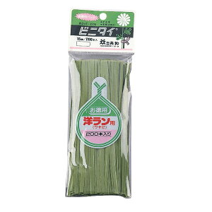 【盆栽】ビニタイ 洋ラン用15cm(200本入れ)/盆栽 盆栽道具 /園芸 /ガーデニング