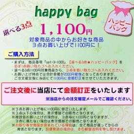 【選べる3点★ハッピーバッグ】お好きな商品3点セレクト♪で\1000(税抜)をお買い上げの際は必ず買い物カゴへお入れください