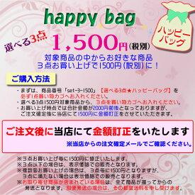 【選べる3点★ハッピーバッグ】お好きな商品3点セレクト♪で\1500(税抜)をお買い上げの際は必ず買い物カゴへお入れください
